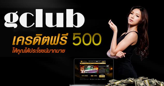 gclubฟรี500